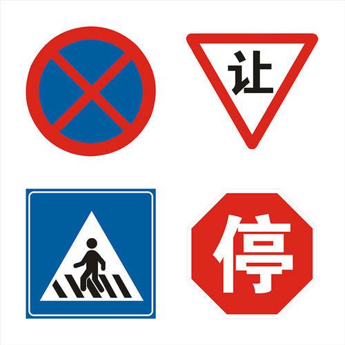 不同色彩的交通标志牌的含义