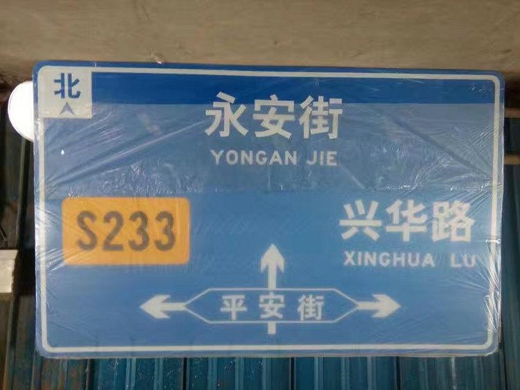 台湾标志牌